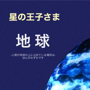 星の王子さま-地球と点燈夫-人間が地球の上に占めている場所はほんのわずかです