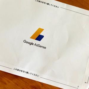 Google AdSenseから届くPINコードってこんなにペラリと薄くてショボい、、、、?