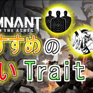 【Remnant: From the Ashes】おすすめの強いTraitはこれ!全般的なおすすめとあると便利なTraitを紹介
