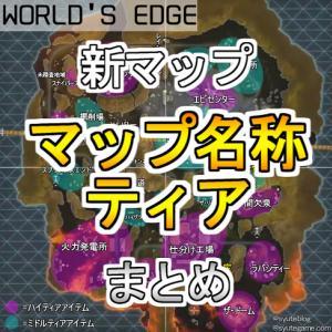 【Apex Legends】シーズン3新マップ「World's Edge」の場所の名称とアイテムのティアまとめ