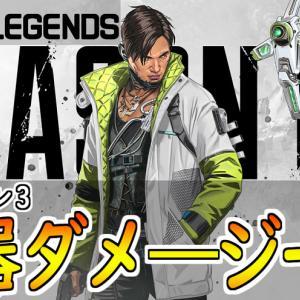 【Apex Legends】シーズン3の全武器ダメージ一覧、変更されたダメージ【最新】