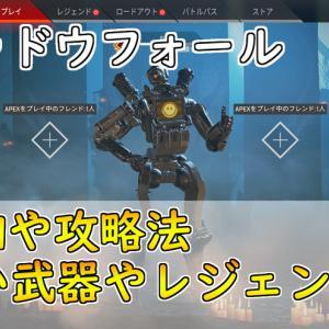 【Apex Legends】ゾンビモード(シャドウフォール)の詳細や攻略法、強い武器やキャラクター【まとめ】