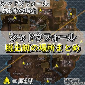 【Apex Legends】シャドウフォールの脱出艇(船)の出現場所まとめ