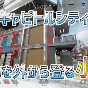 【Apex Legends】キャピトルシティの建物を外から登れる小技!覚えれば立ち回りの幅が広がる!【まとめ】
