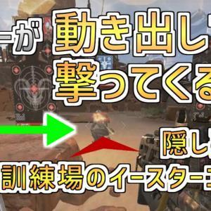 【Apex Legends】射撃訓練場のダミーが動き出して撃ってくる隠し要素!やり方を画像付きで紹介