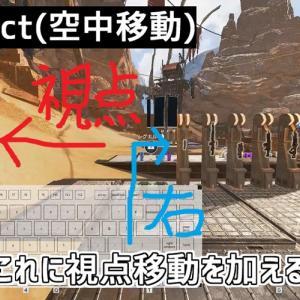 【Apex】空中で方向転換する「空中移動(Redirect)」のやり方解説!【キャラコン】