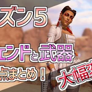 【Apex】シーズン5パッチノートのレジェンドと武器の変更点まとめ!