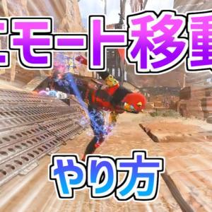 【Apex】エモートをしながら移動をするやり方!弾避けができてしまう裏技
