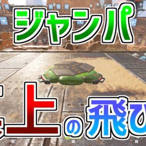 【Apex】オクタンのジャンパで真上(垂直)に飛ぶやり方