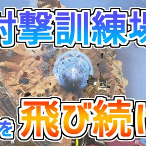 【Apex】射撃訓練場で無限に空を飛ぶ方法!ドーム+リフトで飛び続ける!【小ネタ】