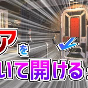 【Apex】ドア(扉)を手前に引く方法!敵が塞いでいても開けれる!?