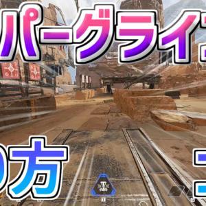 【Apex】新キャラコン「スーパーグラインド」のやり方とコツ