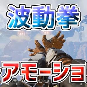 【Apex】ヴァルキリーのレアモーション!波動拳を繰り出す!