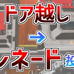 【Apex】グレネードで閉じたドアを貫通して投げる方法!【小技】