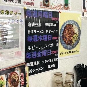 中華美食 紅葉でランチ(1)#近所飯 #町中華 #松本市