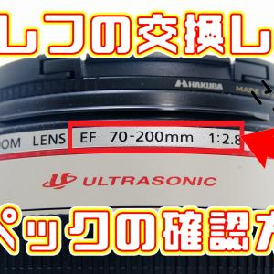 【一眼レフカメラ】交換レンズのスペックを確認する方法