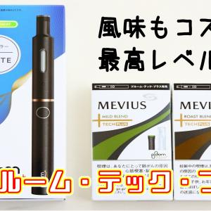 【徹底レビュー】JTの加熱式タバコ『プルーム・テック・プラス』が最高に良い!※追記あり