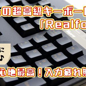 東プレの最強キーボード『Realforce』を使い始めてから、入力疲れが一切なくなった件
