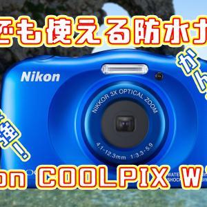 大人も子供も使える防水カメラ!『Nikon COOLPIX W150』をご紹介!