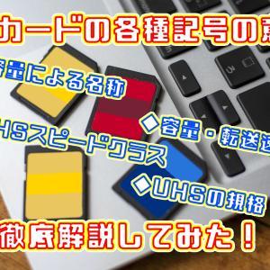 SDカードに書かれてる記号の意味知ってる?良いSDカードを購入する為に各種記号を徹底解説!