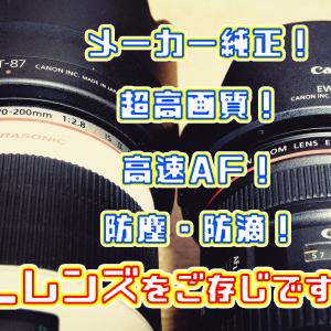 Canonが作る最高級レンズ『Lレンズ』って知ってる?『Lレンズ』の特徴を元カメラ屋店員が語ってみる。