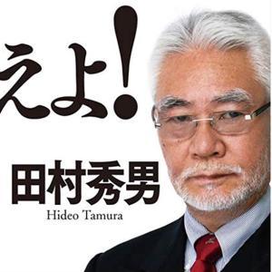 藤井聡の世界(夏目さんのコメント、安倍総理『器』論は真実か?)(#58)