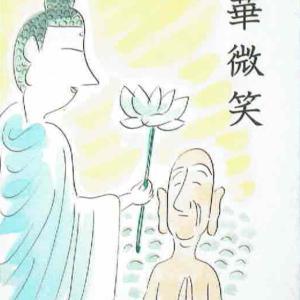 泥中の蓮(座談会への抱負、夏目さんの生き様)(#26)