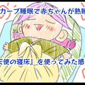 ジーナ式育児必須の乳児睡眠促進道具:天使の寝床を使用したCカーブ睡眠で熟睡してくれた感想