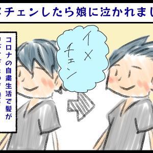【育児:絵日記】髪をばっさりカット!イメチェンしたら父親と認識されず娘にすごい泣かれてしまった話