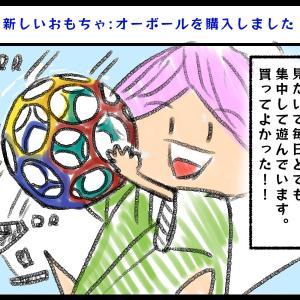 〔育児絵日記〕4ヶ月目の新おもちゃ『オーボール ベーシック』:派手な色・軽くて掴みやすくオススメです