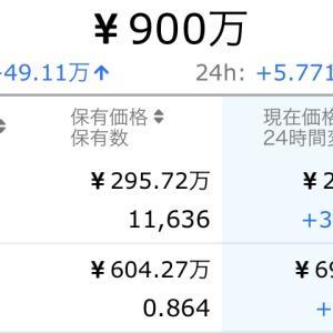 今月の資産 ざっくり計算結果(2021年10月)& 仮想通貨キタ!& 最強のポイ活