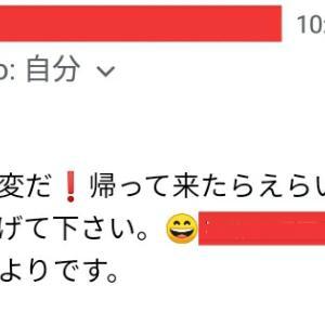 怒り爆発!!義父からのメール。