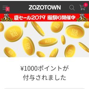【ZOZOTOWN】今日もクーポン!!計4回目