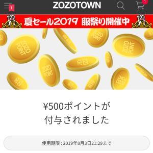 【ZOZOTOWN】またクーポン!motherways激安!!