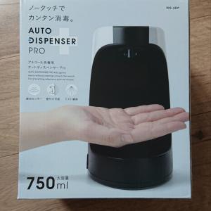 届きました☆アルコールディスペンサー