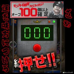 【モンストプリズン】収監案件。おとなしく遊ぶからオーブ500個ちょうだい。
