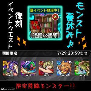 【復刻】夏休みイベクエ♪「夏といえば~?」最強タッグ!