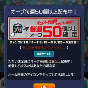 毎週オーブ50個確定!即!激・獣神祭ガチャるー!!
