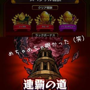 覇者の塔の報酬で最後の悪あがき激獣ガチャ!