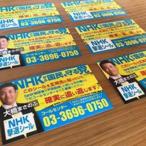 NHKの受信料払いたくないから…N国のステッカーを入手してみたよ!