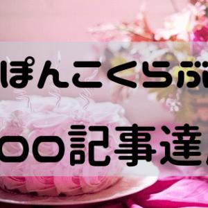 【200記事達成】『ぽんこくらぶ』を振り返る!一番読まれている記事は?