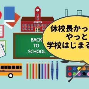 6月1日学校がはじまります!休校は大変!でも子供とずっと一緒は不安のない日々でした!