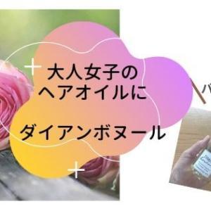 「ダイアンボヌールシグネチャーオイル」でバラの香りのする大人女子♡口コミレビュー
