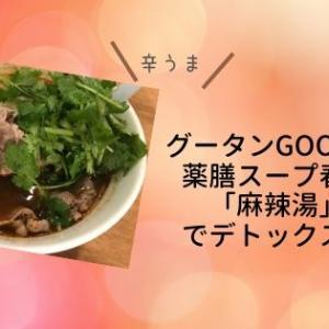 グータンGooTAN「薬膳スープ春雨麻辣湯」でデトックスランチ♡in辻堂駅