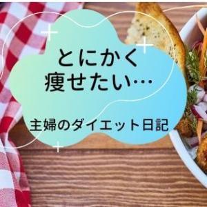 とにかく痩せたい!アラフォー主婦のダイエット日記【スリリンダブル】サプリ始めます!