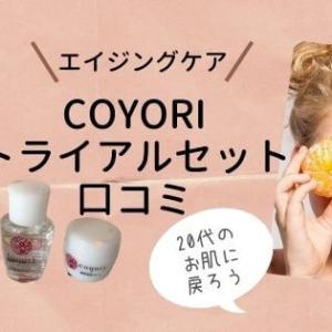 【coyori(こより)トライアルセット】40歳のリアルな効果をレビュー!SNSの口コミは?
