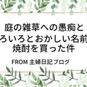 庭の雑草が増えすぎて草生えた件と変な名前の焼酎を買った話【主婦日記ブログ】