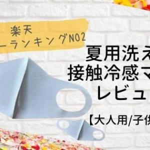 夏用マスク洗える接触冷感【楽天レビューランキングNo2】「子供用と大人用」レビュー!