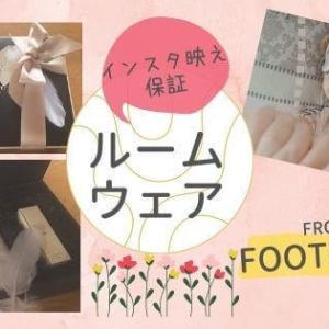 【FooTokyo(フートウキョウ)】インスタ映え保証!バスオイルタオルギフトセットの口コミレビュー