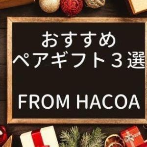 Hacoa(ハコア)北欧風木製ギフト♡記念日やクリスマスプレゼントにおすすめペアアイテム3選